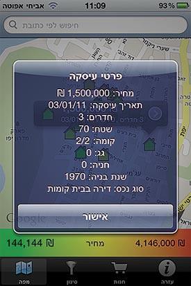 אפליקציה אייפון עסקאות נדלן / מתוך: צילום מסך